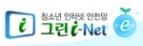 청소년 인터넷 안전망 그린i-net-새창