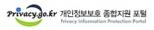 개인정보보호 종합지원 포털-새창
