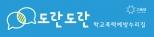학교폭력예방포털-새창