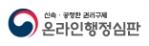 온라인행정심판-새창
