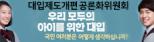 2018대입제도공론화위원회-새창