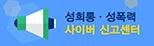성희롱사이버신고센터-새창